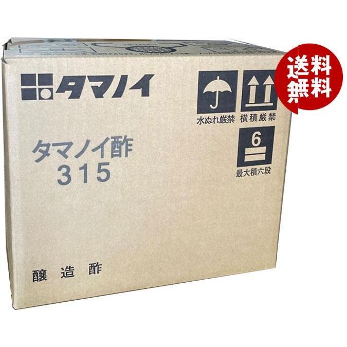 送料無料 タマノイ 20L×1箱入 2020春夏新作 タマノイ酢315 初売り