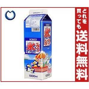 送料無料 【2ケースセット】ホーマー 氷みつハワイアンブルー 1000ml紙パック×12本入×(2ケース)