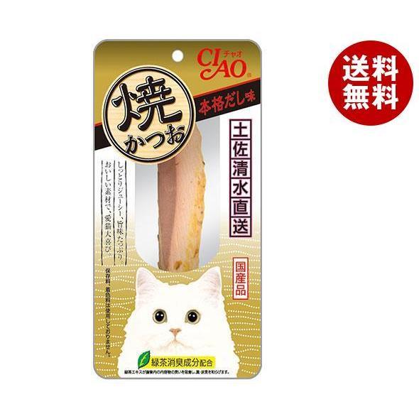 送料無料 【2ケースセット】いなばペットフード CIAO(チャオ) 焼かつお 本格だし味 48本入×(2ケース)