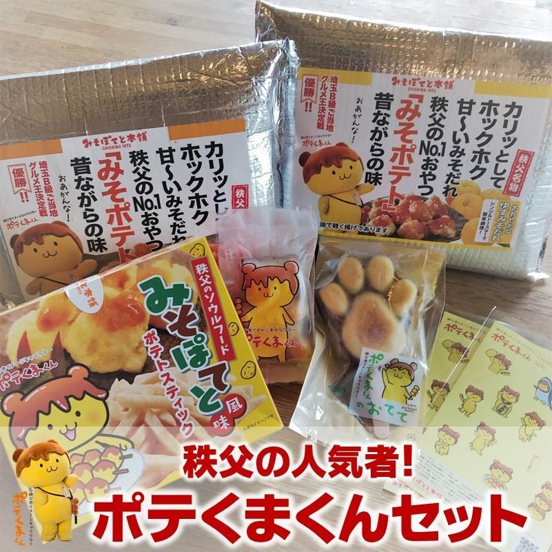 ポテくまくん セット みそポテト お菓子 詰め合わせ ポテくまくんシール2枚付き 水戸屋本店 みそぽてと本舗|misopotato