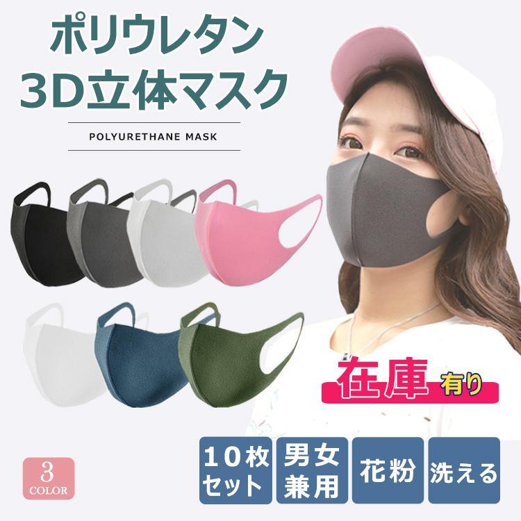 マスク 在庫 あり 安い
