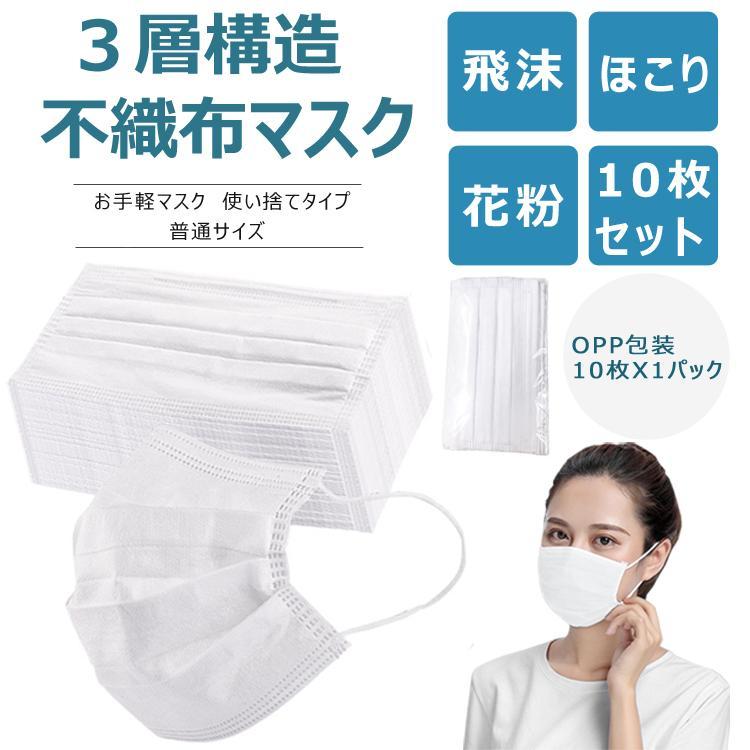 感染予防 マスク