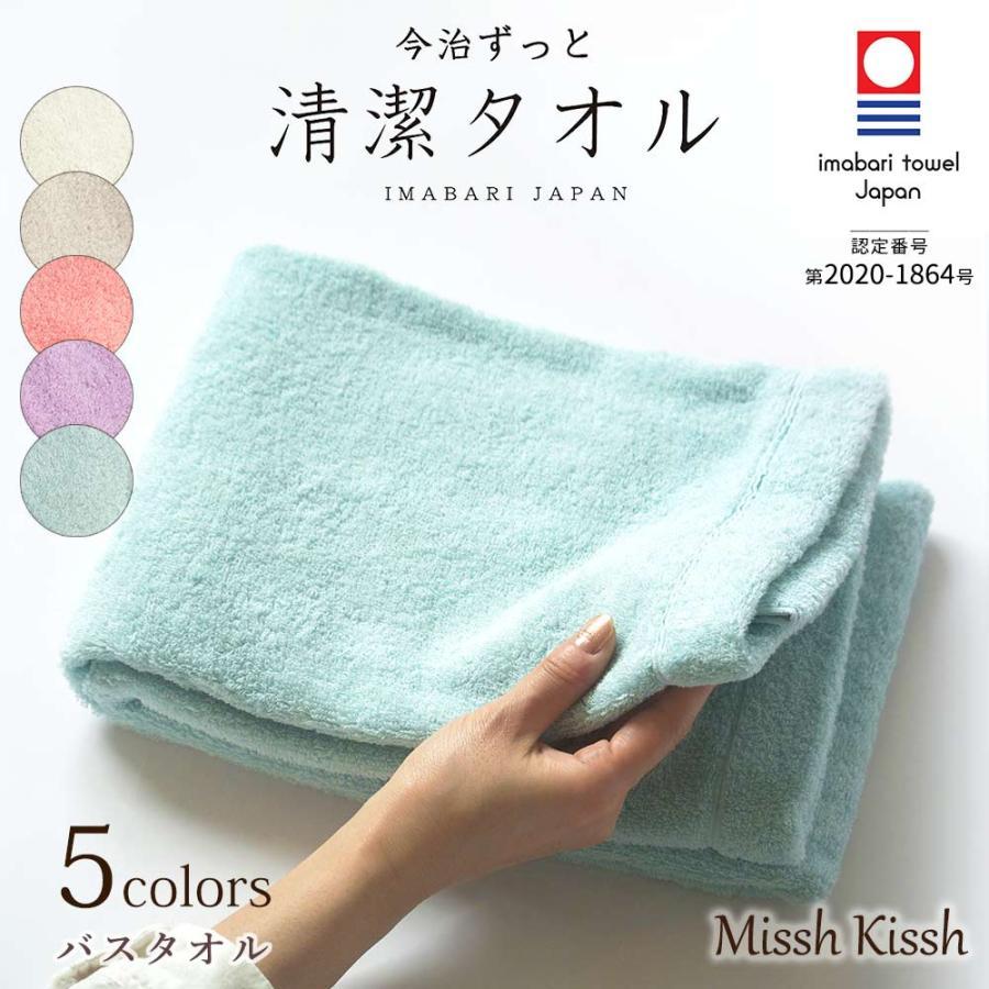 バスタオル タオル 今治ずっと清潔タオル 5色 今治 臭わない 日本製 部屋干し 抗菌 ギフト 優良配送|missh-kissh