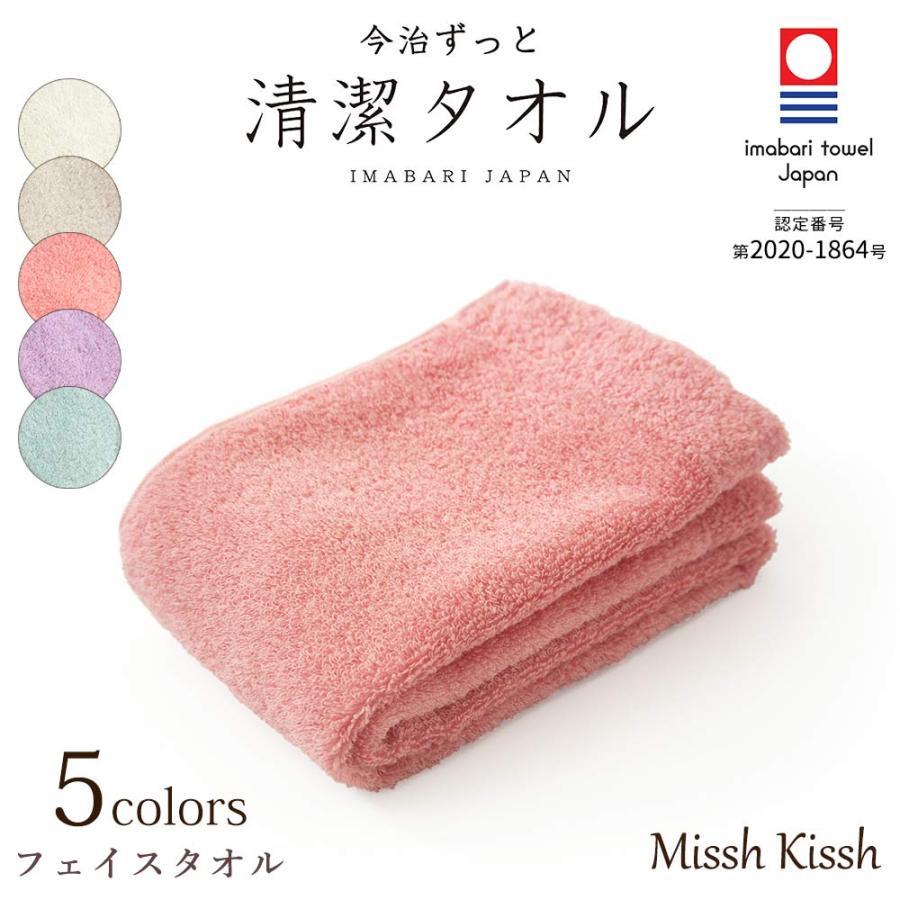 フェイスタオル タオル 今治ずっと清潔タオル 5色 臭わない 日本製 部屋干し 抗菌 ギフト 優良配送|missh-kissh