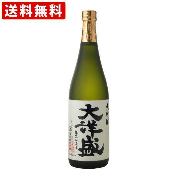 お中元ギフト 酒 ギフト 送料無料 大洋盛 大吟醸 15度 720ml (北海道・沖縄+890円)