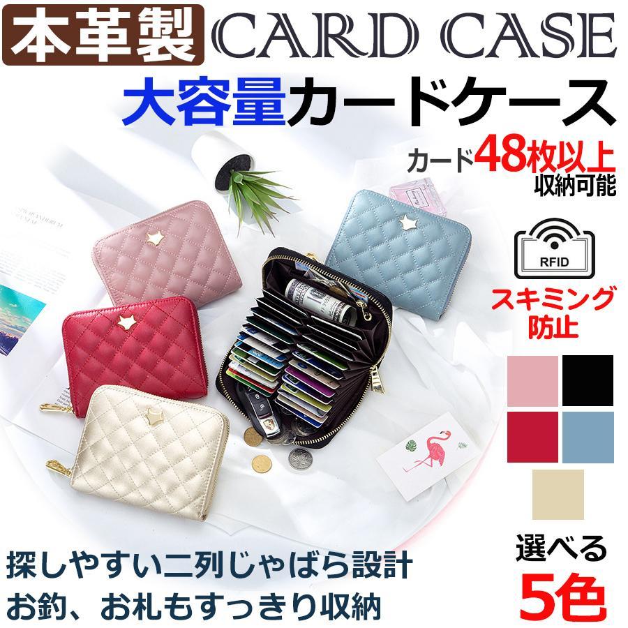 カードケース 48枚以上収納可能 大容量 本革 カード入れ ミニ財布 RFID スキミング防止 じゃばら式 レディース お洒落なデザイン|mister-smart