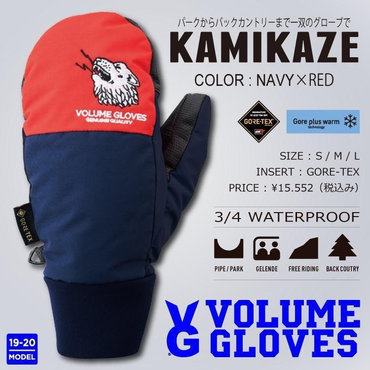 19-20 VOLUME GLOVES (ボリュームグローブ) KAMIKAZE -NAVY×赤- / 早期予約割引8%OFF [GORE-TEX][送料無料][正規品]