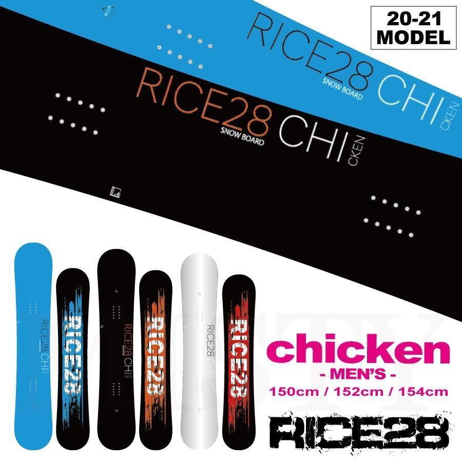 最も完璧な 20-21 RICE28 CHICKEN (ライス28) CHICKEN 150cm/152cm 150cm/152cm/154cm/154cm (ライス28) 早期予約割引10%OFF チューンプ、ソールカバー、ステッカー付き (グラトリ スノーボード 板), タイヤエイト:384998a8 --- airmodconsu.dominiotemporario.com