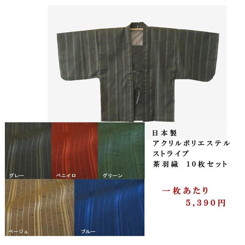 羽織 アクリルポリエステル ストライプ 受注生産 日本製 業務用茶羽織 10枚セット