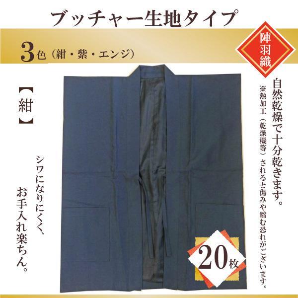 羽織 ブッチャー生地 紺 受注後生産 旅館仕様 業務用 陣羽織 20枚セット