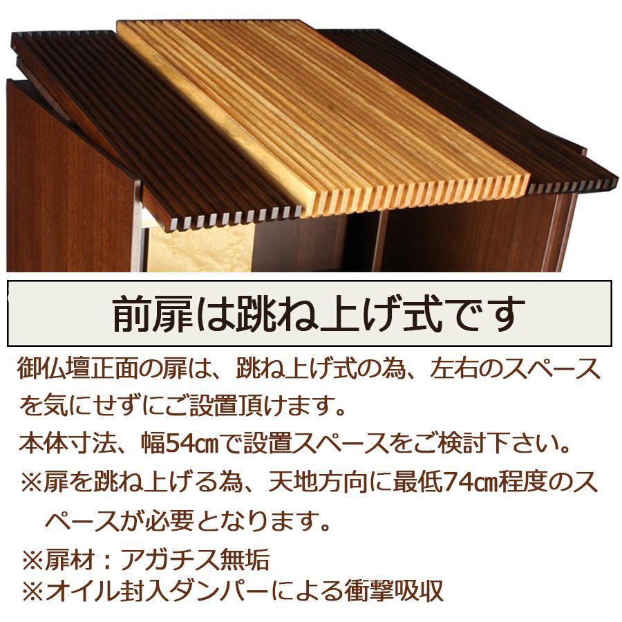 仏壇 コンパクト 月の雫 16号 ウォールナット おしゃれ スタイリッシュ 日本製 送料無料 misuhei 08