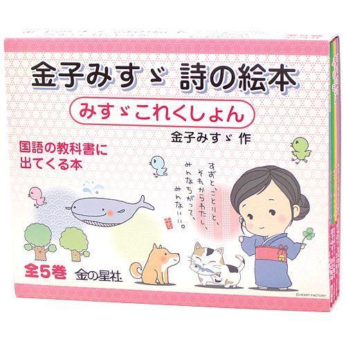 金子みすゞ 詩の絵本 ケース付5巻セット|misuzucollection
