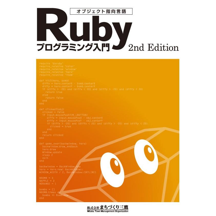 【USB付】オブジェクト指向言語「Rubyプログラミング入門」テキスト(初心者用)|mitakamall