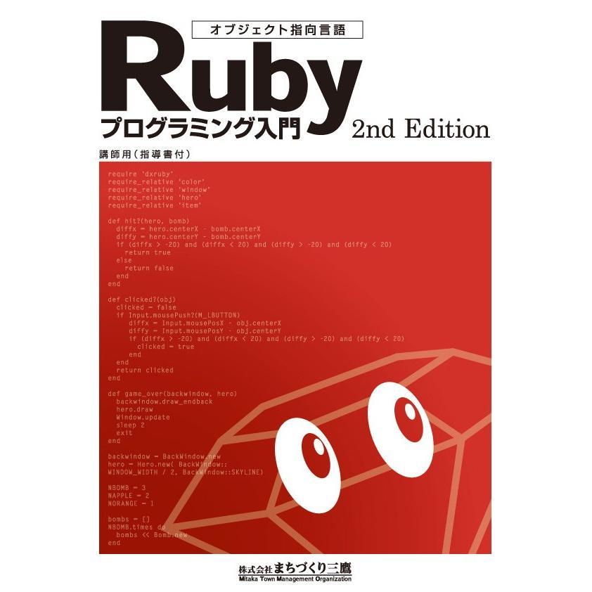【USB付】オブジェクト指向言語「Rubyプログラミング入門」テキスト(講師用)|mitakamall
