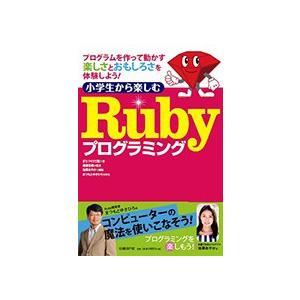 小学生から楽しむRubyプログラミング|mitakamall