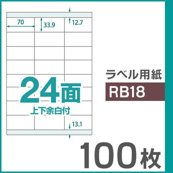 新色追加 ラベル用紙 楽貼ラベル 24面 上下余白付き UPRL24A-100 RB18 通販 100枚 A4