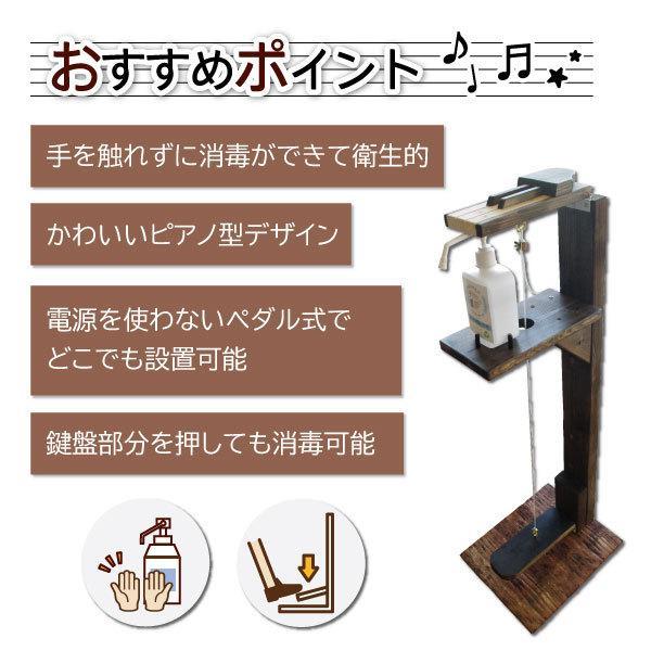 消毒スタンド 子供用 73cm ピアノ型 可愛い 富士川楽座限定 足踏み式 ポンプ付き miti-fujikawarakuza 02