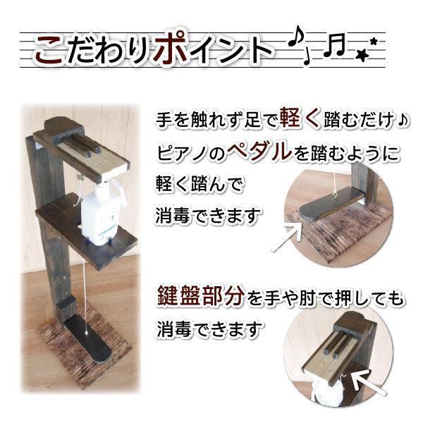 消毒スタンド 子供用 73cm ピアノ型 可愛い 富士川楽座限定 足踏み式 ポンプ付き miti-fujikawarakuza 04