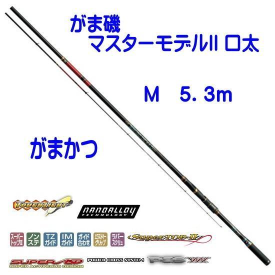 がまかつ がま磯マスターモデルII 口太 M 5.3m