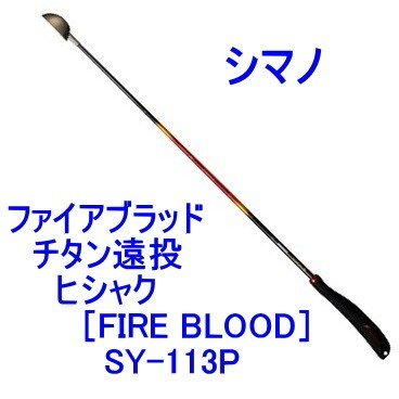 シマノ  ファイアブラッド チタン遠投ヒシャク[FIRE BLOOD]SY-113P M 85cm