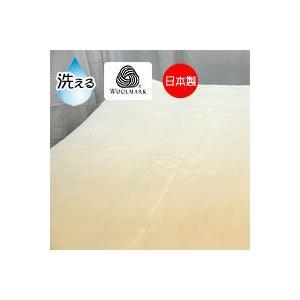 メリノウール 洗える敷き毛布 シングル 100x205cm 日本製