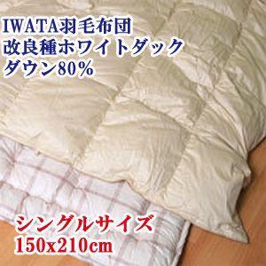 【IWATA(イワタ)】 羽毛布団 シングルロング 150x210cm 改良種ホワイトダックダウン80%