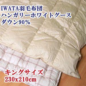 【IWATA(イワタ)】 羽毛布団 キングロング 230x210cm ハンガリーホワイトグースダウン90%