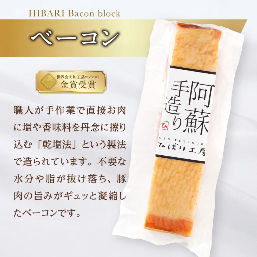 熊本 阿蘇 ギフト ハム ベーコン ウィンナー ソーセージ ひばり工房 G-1|mitinoekiaso|07