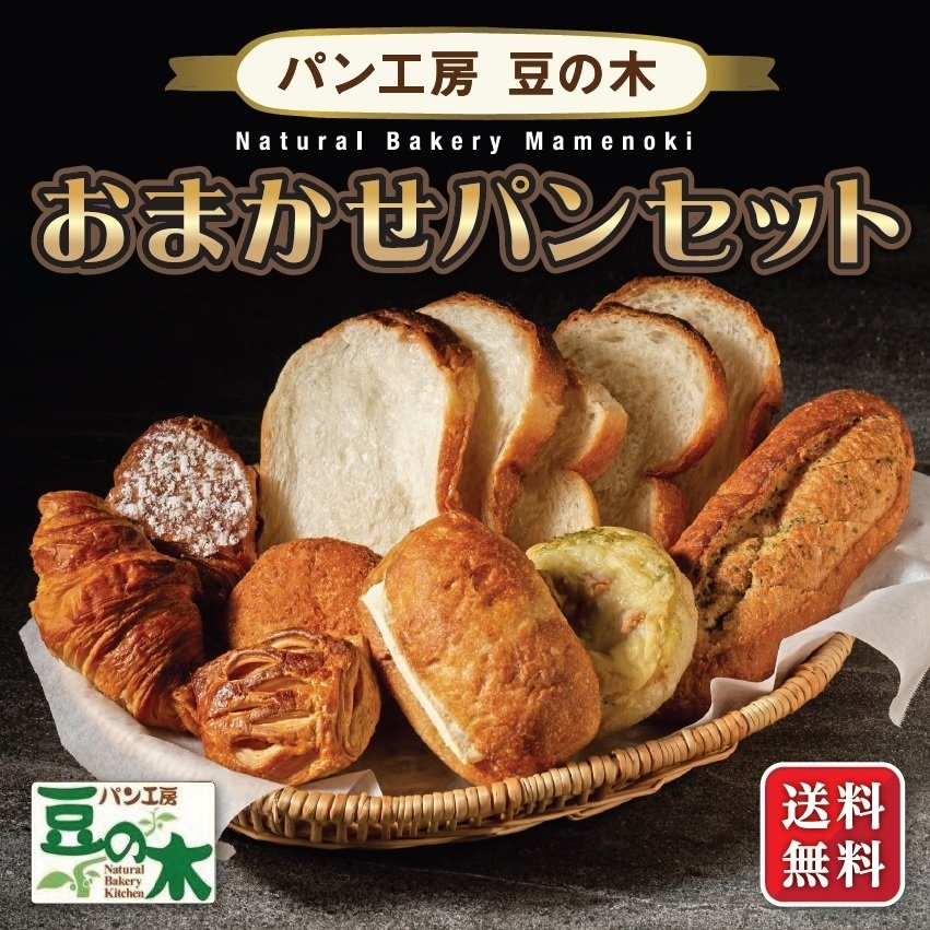 熊本 阿蘇 ギフト おまかせパンセット パン工房豆の木 大人気 パン職人 冷凍品 mitinoekiaso