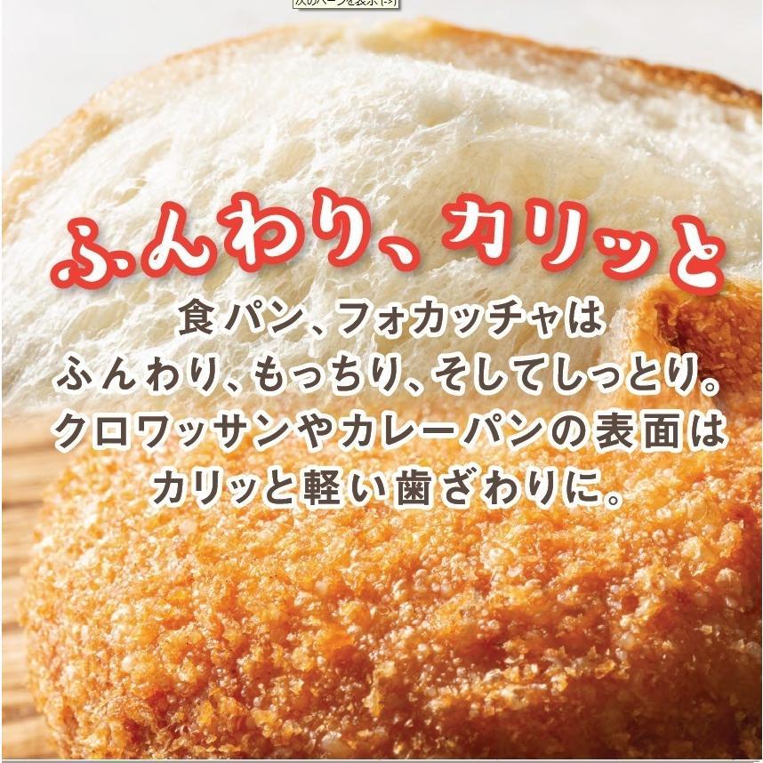 熊本 阿蘇 ギフト おまかせパンセット パン工房豆の木 大人気 パン職人 冷凍品 mitinoekiaso 05