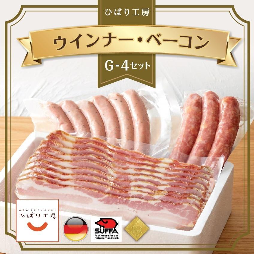 熊本 阿蘇 ギフト ハム ベーコン バジル ウィンナー チーズウィンナーソーセージ 新作 ひばり工房 G-4 mitinoekiaso