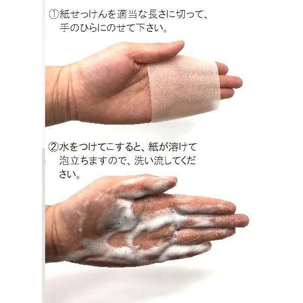 フリーカット紙せっけん 持ち運び用携帯ロール紙石鹸 美濃和紙|mitokamiten|03