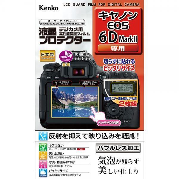 ケンコー・トキナー   液晶プロテクター キヤノンEOS 6DMarkII用 ゆうパケット発送商品|mitsu-boshi-camera