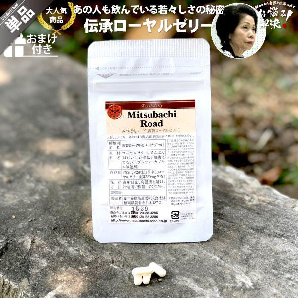伝承 ローヤルゼリー (1袋/28球入) 人気 サプリ 養蜂場 ロイヤルゼリー 王乳 おまけ付|mitsubachi-road
