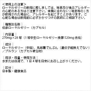 伝承 ローヤルゼリー (1袋/28球入) 人気 サプリ 養蜂場 ロイヤルゼリー 王乳 おまけ付|mitsubachi-road|02