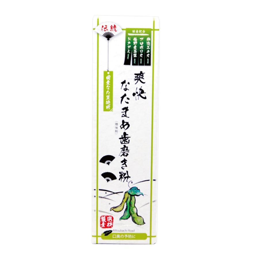 「初回限定 お試しセット」 伝統爽快 なた豆歯磨き粉 (120g) 柿渋配合 人気 口臭 スッキリ すっきり なたまめ歯磨き粉 おまけ付|mitsubachi-road|11
