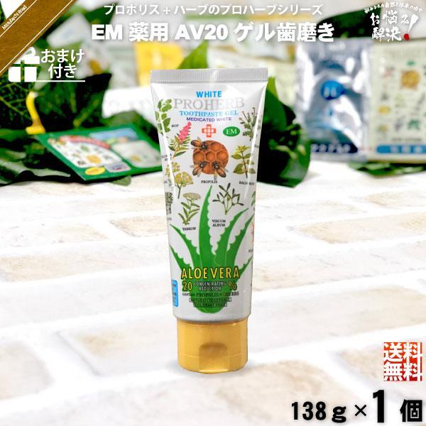 「お手軽 おまけ付」 プロハーブ EM ホワイト 薬用 AV20 ゲルはみがき粉 (138g) 歯磨き粉|mitsubachi-road