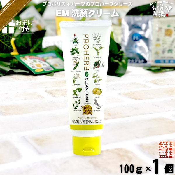 「お手軽 おまけ付」 プロハーブ EM ホワイト 洗顔クリーム (100g) 天然ヤシ油石けん プロポリス|mitsubachi-road