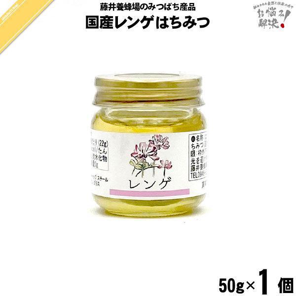 国産 レンゲはちみつ 瓶入 (50g) 藤井養蜂場 れんげ 蜂蜜 国内産 「5250円以上で送料無料」|mitsubachi-road