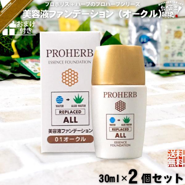 「お手軽 2個セット おまけ付」 プロハーブ 美容液 ファンデーション オークル (30ml) プロハーブ化粧品 スキンケア アロエベラ葉水 mitsubachi-road
