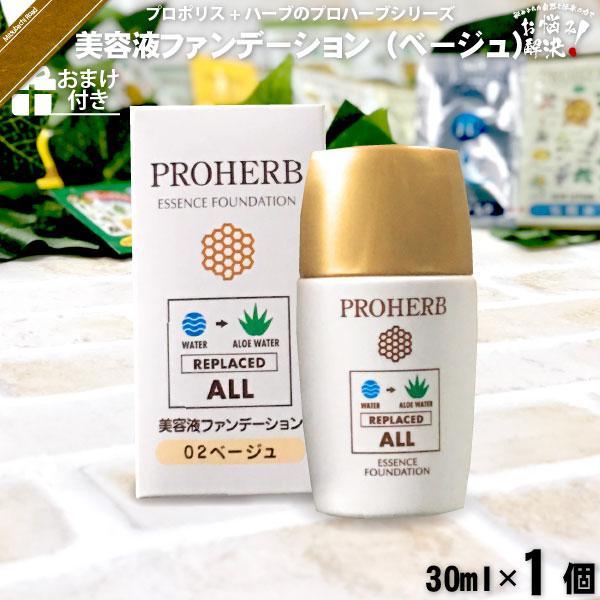 プロハーブ 美容液 ファンデーション ベージュ (30ml) おまけ付 プロハーブ化粧品 スキンケア アロエベラ葉水 「5250円以上で送料無料」|mitsubachi-road
