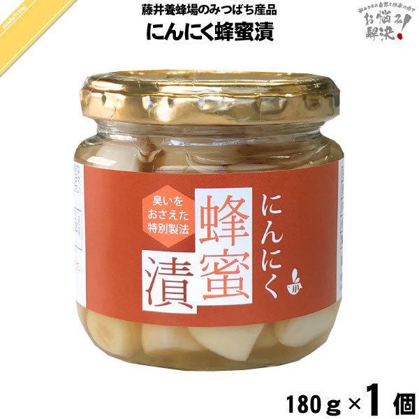 にんにく蜂蜜漬 (180g) 藤井養蜂場 「5250円以上で送料無料」|mitsubachi-road