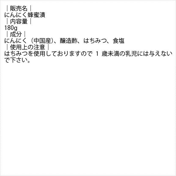 にんにく蜂蜜漬 (180g) 藤井養蜂場 「5250円以上で送料無料」|mitsubachi-road|02