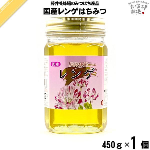 国産レンゲはちみつ 瓶入 (450g) 藤井養蜂場 れんげ 蜂蜜 国内産 「5250円以上で送料無料」|mitsubachi-road