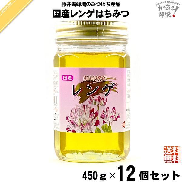 「12個セット」 国産レンゲはちみつ 瓶入 (450g) 藤井養蜂場 れんげ 蜂蜜 国内産|mitsubachi-road