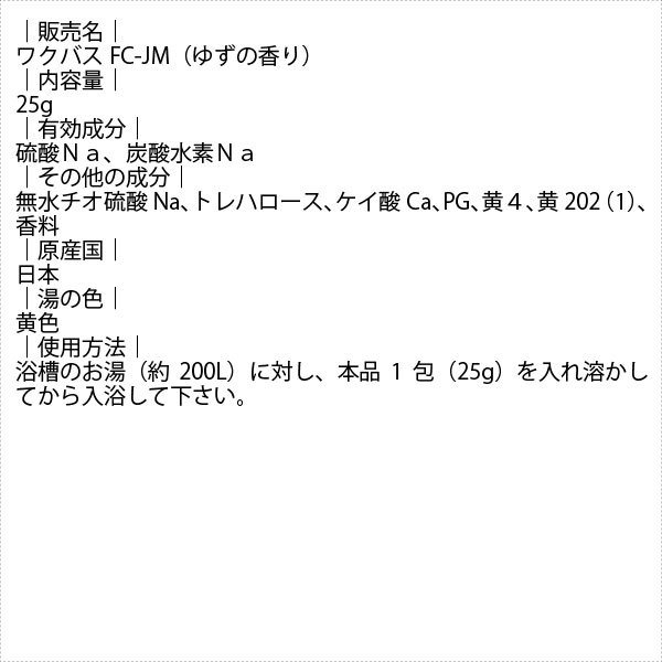 「お手軽 5個セット」 薬用 入浴剤 ゆずの香り (25g) ポイント15倍 1000円ポッキリ 1000円ぽっきり|mitsubachi-road|02