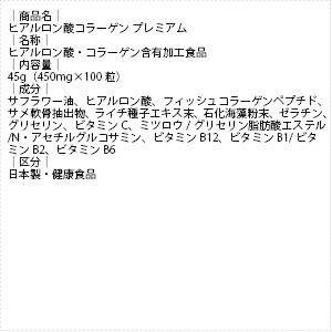 ヒアルロン酸 コラーゲン プレミアム (450mg×100粒) mitsubachi-road 02