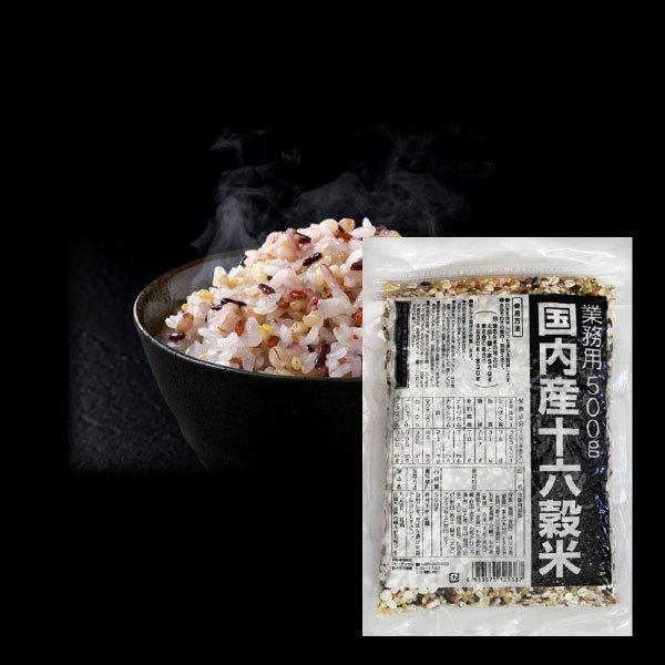 「お手軽」 国内産十六穀米 業務用 (500g) 雑穀 雑穀米 16穀 国産|mitsubachi-road|03