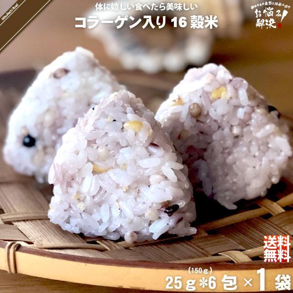 「お手軽」 コラーゲン入り十六穀米 (25g×6包) 150g 雑穀 雑穀米 16穀米|mitsubachi-road