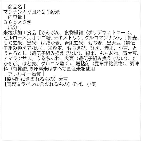 「お手軽 2個セット」 マンナン入り国産21穀米 (36g×5) 180g 雑穀 国産|mitsubachi-road|02